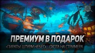 Пираты: Штурм небес #4: Премиум в подарок. Охота на стримера.