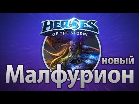 видео: heroes of the storm – Новый Малфурион