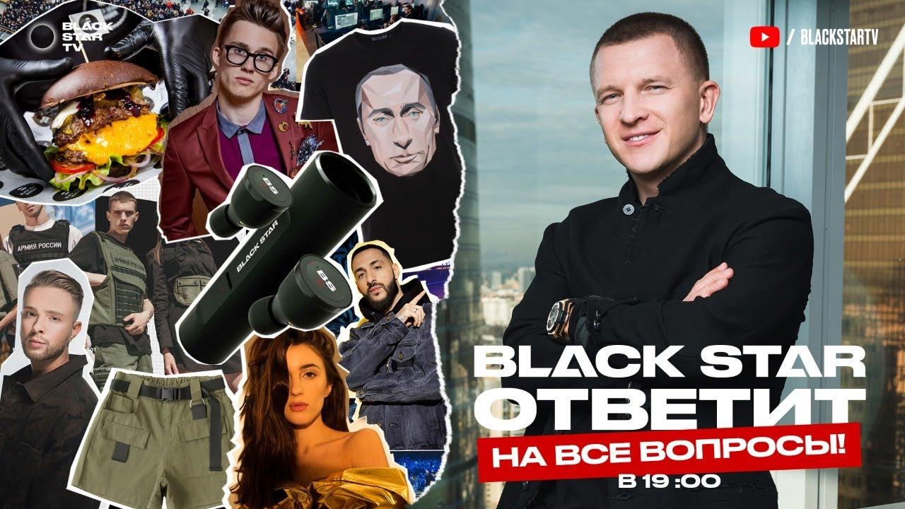 BLACK STAR ОТВЕТИТ НА ВСЕ ВОПРОСЫ - Павел Курьянов отвечает на вопросы!