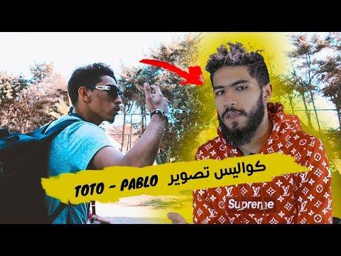 TOTO - PABLO (BTS) | الكواليس...الرد على طوطو