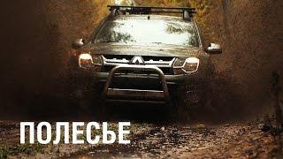 Suzuki Jimny и Renault Duster – Veddroshow в Полесье. Ep02