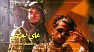 AFROTO - 3ALA BA3DY Ft MARWAN MOUSSA | عفروتو على بعضى (OFFICIAL MUSIC VIDEO) PROD BY MARWAN MOUSSA.
