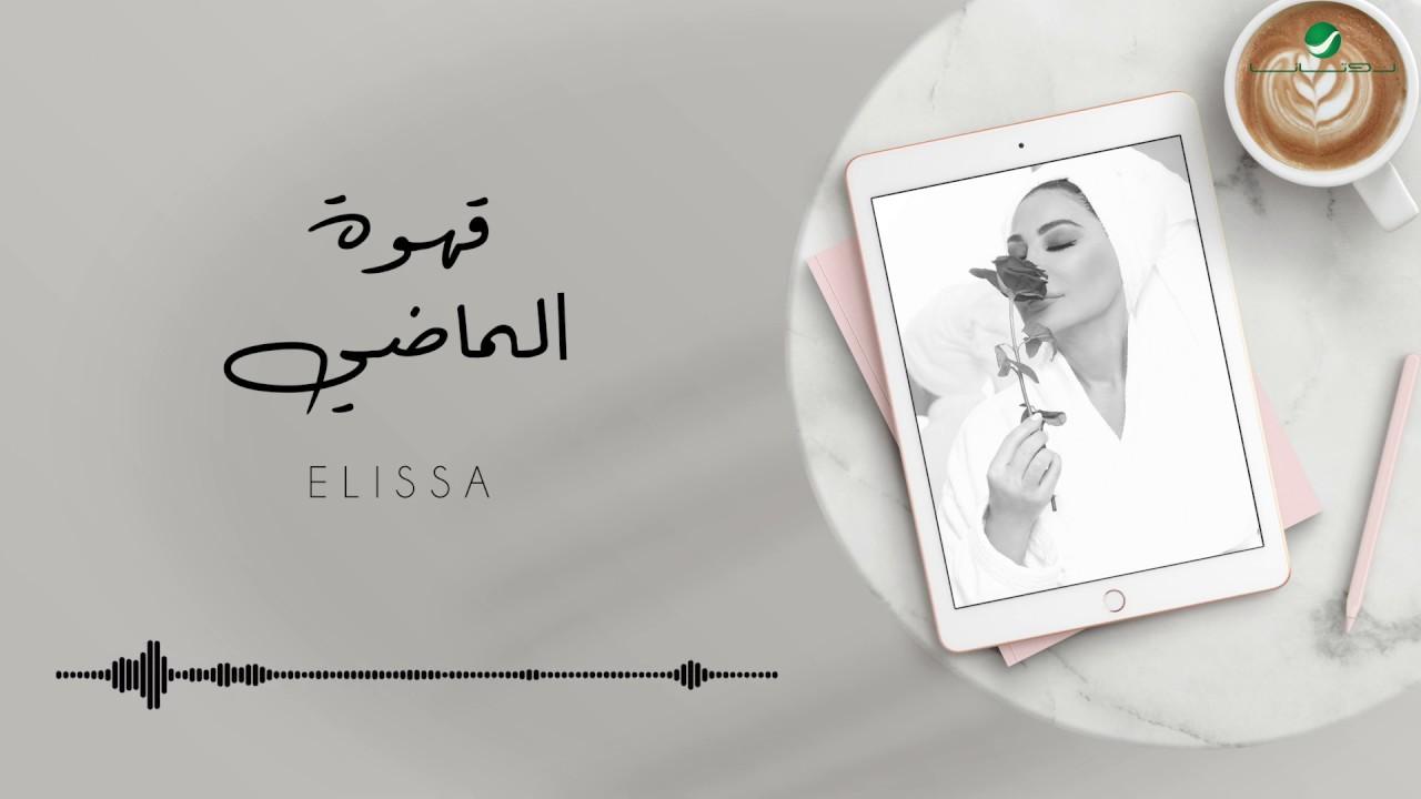 Elissa - Ahwet El Madi [Official Lyric Video] (2020) / إليسا - قهوة الماضي