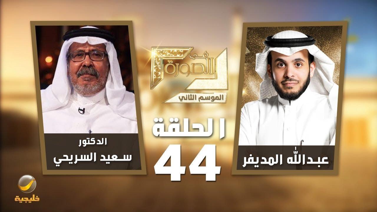 الدكتور سعيد السريحي ضيف برنامج في الصورة مع عبدالله المديفر