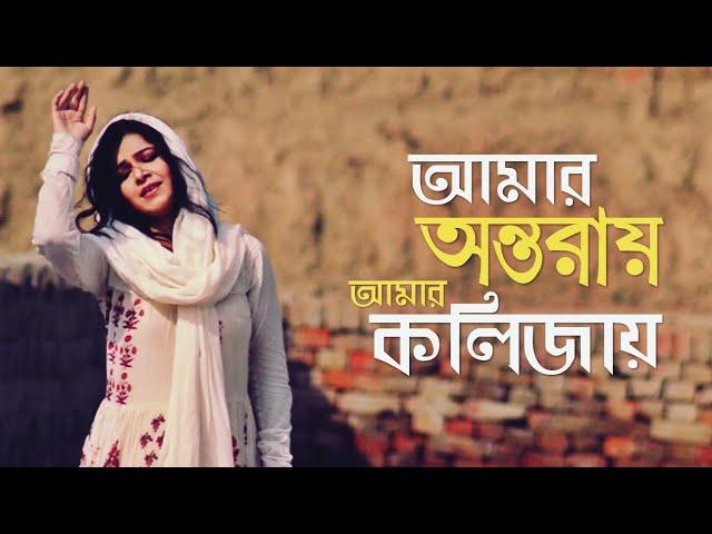 Amar Ontoray Amar Kolijay | আমার অন্তরায় আমার কলিজায় | Paromieta | Folk Studio Bangla New Song 2020