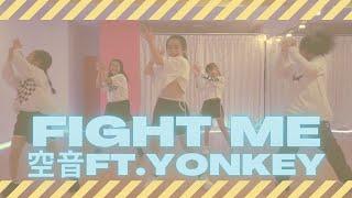 【レッスン動画】Fight Me by  空音ft.Yonkey | AMI CLASS | MIZUHO
