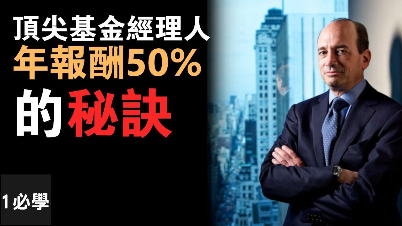 Download 頂尖基金經理人喬爾•葛林布萊特年報酬 50%的秘訣 | 你如何也可以成為股市天才