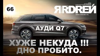 видео: АУДИ Q7 - ХУЖЕ НЕКУДА !!! Дно пробито