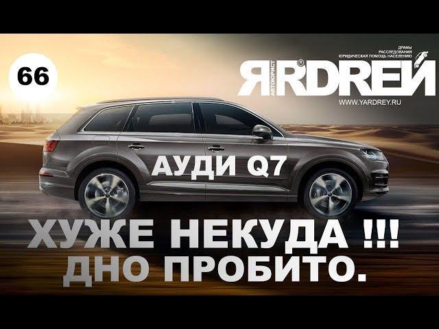 АУДИ Q7 - ХУЖЕ НЕКУДА !!! Дно пробито