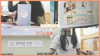 [지니로그] 가구쇼핑몰 운영 로그|신제품|어린이가구|전…