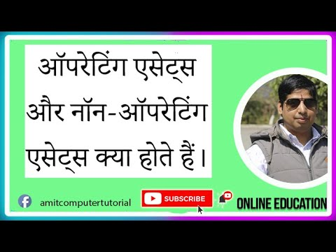 Tally ERP 9 Tutorial in Hindi What is Assets | Operating Assets | Non-Operating Assets
