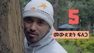 መውደድን ፍለጋ - Mewdedin Filega - NEW Series Ethiopian Drama  S01E05