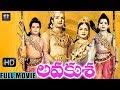 Lava Kusa Old Telugu Full Movie || Sr. NTR  || Anjali Devi || Telugu Full Screen