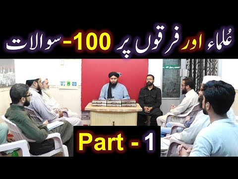 175-a-Mas'alah (Part-1) : 100-Questions on ULMA & SECTS Issues with Engineer Muhammad Ali Mirza Bhai