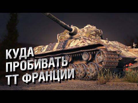 Куда пробивать ТТ Франции - Часть 1 - от LAVR и Evilborsh [World Of Tanks]