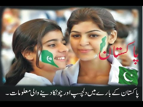 Pakistan Shocking And Amazing Facts About Pakistan IN Urdu / Hindi .