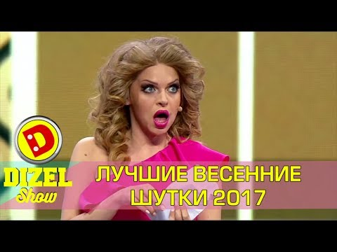 Лучшее за май 2017 -  приколы из Дизель шоу | Дизель студио Украина