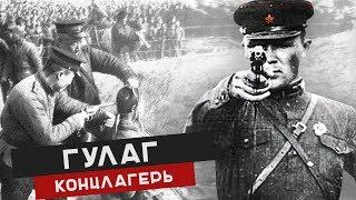 ЗЛО НКВД. АРХИПЕЛАГ ГУЛАГ. История лагеря