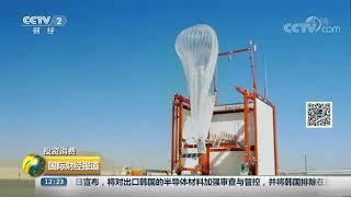 [国际财经报道]投资消费 谷歌气球网络将进行首次商业测试| CCTV财经