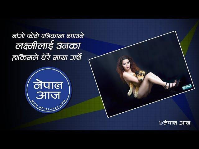 ????? ???? ?????? ????? ?????????  | Laxmi Acharya | Nepal Aaja