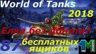 Елка 2018 без доната реально?Открываю 87 бесплатных ящиков!World of Tanks!михаилиус1000