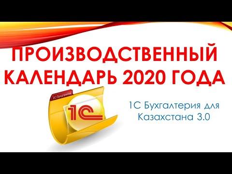Заполняем Производственный календарь на 2020 год в 1С