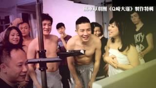 風車草劇團 2013《Avenue Q》「Q畸大道」製作特輯