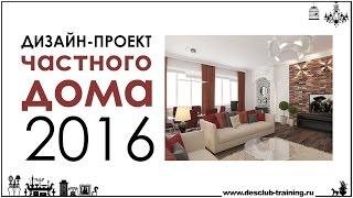 Дизайн-проект частного дома / 2016(Получить бесплатную книгу