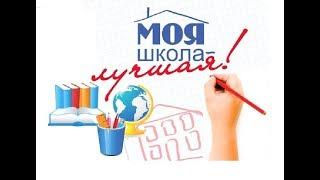 Любимая Школа наших детей. Часть 1 Сергей Грань. Презентация 3 декабря.