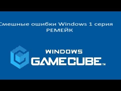 СМЕШНЫЕ ОШИБКИ WINDOWS 1 серия РЕМЕЙК! ✓ Windows 10, Vista, 95