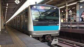 60fps【E233系1000番台 快速/大船行き】東京駅発車