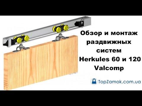 Обзор и монтаж раздвижных систем Herkules 60 и 120 от компании Valcomp