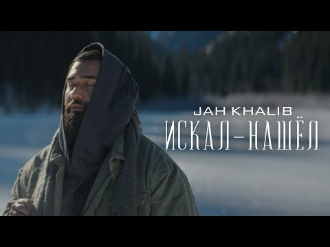 Смотреть клип Jah Khalib - Искал-Нашёл