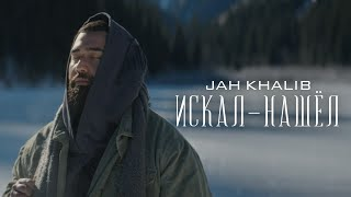 Jah Khalib – Искал-Нашёл | Премьера клипа