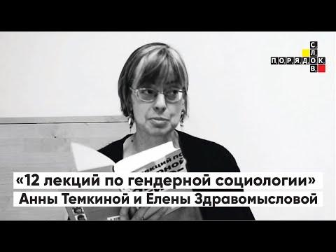 Порядок слов. «12 лекций по гендерной социологии» Анны Темкиной и Елены Здравомысловой