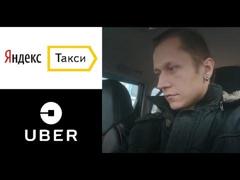 Работа в Яндекс Такси/UBER в Минске. Рейтинг 5 звезд, великолепная техподдержка Яндекса и безденежье