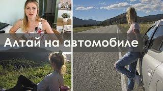 Как мы бюджетно съездили на Алтай из Новосибирска.