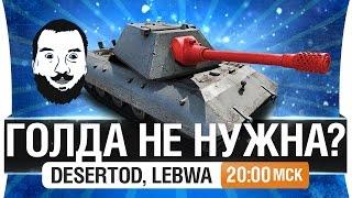 """Шоу """"ГОЛДА НЕ НУЖНА?!"""" #2 - DeS, LeBwa [20-00мск]"""