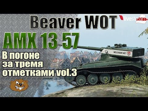 AMX 13 57 Три отметки vol.3 Стрим [World of Tanks] thumbnail
