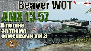 AMX 13 57 Три отметки vol.3 Стрим [World of Tanks]
