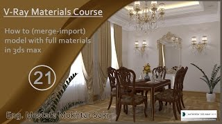 21-  How to (merge- import) model with full materials in 3ds max