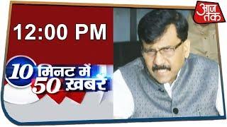 Maharashtra में शिवसेना की सरकार ?  देखिए 10 Minute 50 Khabar । Nov 11, 2019