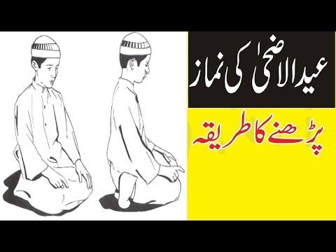 Eid Ul Adha Ki Namaz Ka Tarika In Urdu - Eid Ul Azha Ki Namaz Ka Tarika - Bakra Eid Ki Namaz thumbnail