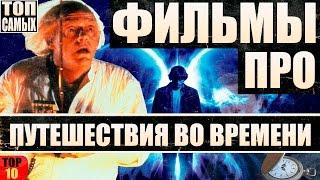 ФИЛЬМЫ ПРО ПУТЕШЕСТВИЯ ВО ВРЕМЕНИ ТОП 10