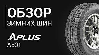 ОБЗОР ЗИМНЕЙ ШИНЫ APLUS A501 | REZINA.CC