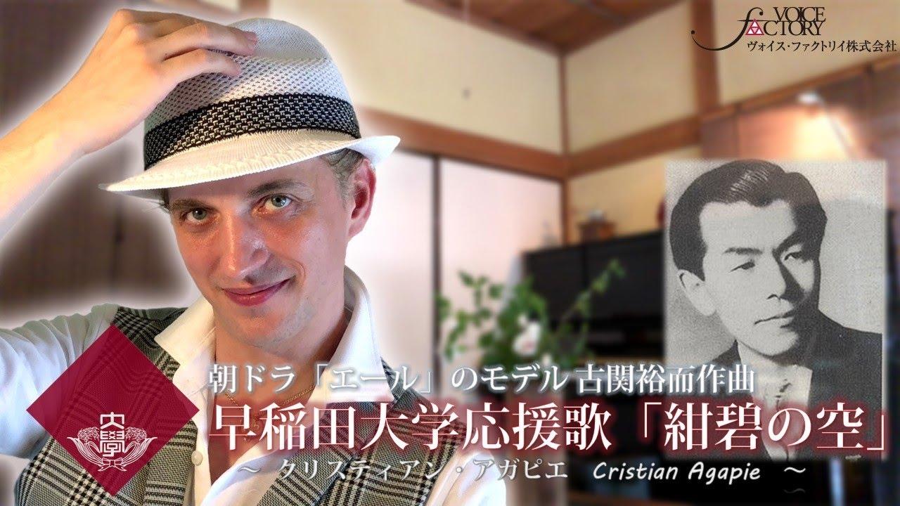 早稲田 大学 応援 歌 作曲 家