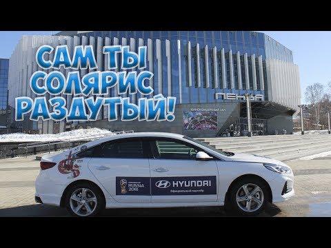Почти лунная Hyundai Sonata. Тест драйв.