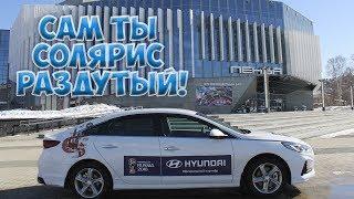 Почти лунная Hyundai Sonata.  Тест-драйв.