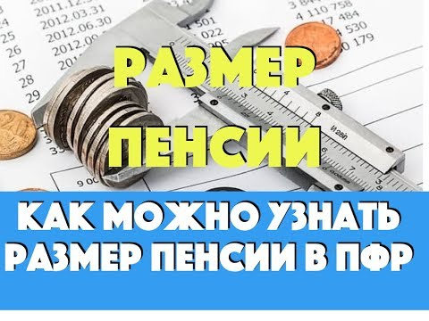 Какузнать размер пенсии в ПФР
