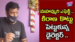 Tamil Movie Director Anand Opens Grocery Store To Make His Ends Meet | Kollywood | YOYO Cine Talkies